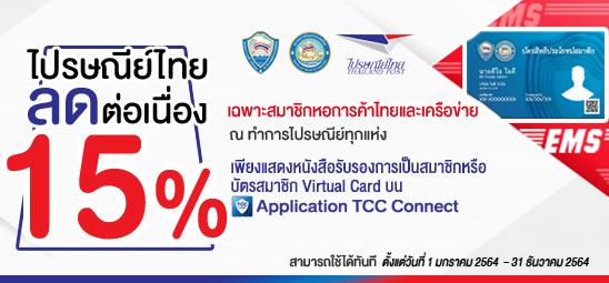 สิทธิประโยชน์สมาชิกหอการค้าไทย กับ ไปรษณีย์ไทย