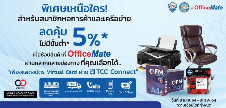 สิทธิประโยชน์จาก OfficeMate