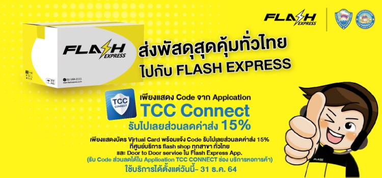 สิทธิประโยชน์จาก Flash Express