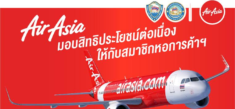 สิทธิประโยชน์จาก AirAsia