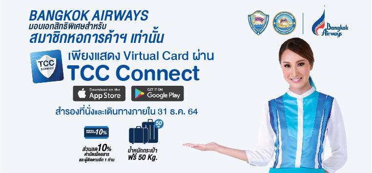 สิทธิประโยชน์จาก Bangkok Airways