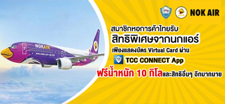 สิทธิประโยชน์จาก Nok Air