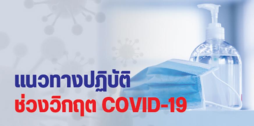 แนวทางปฏิบัติในช่วงวิกฤต COVID-19