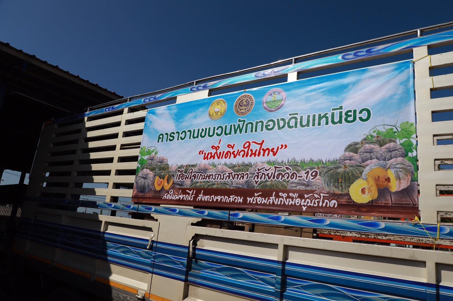 """นายจุรินทร์ ลักษณวิศิษฏ์ รองนายกฯ ประธานพิธีปล่อยคาราวานขบวนฟักทองดินเหนียว """"หนึ่งเดียวในไทย"""" ณ วัดเกษตรชลธี ตำบลตะเครียะ อำเภอระโนด จังหวัดสงขลา"""