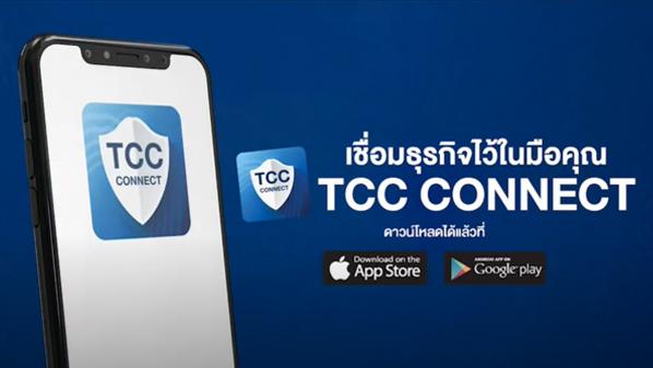 TCC Connect