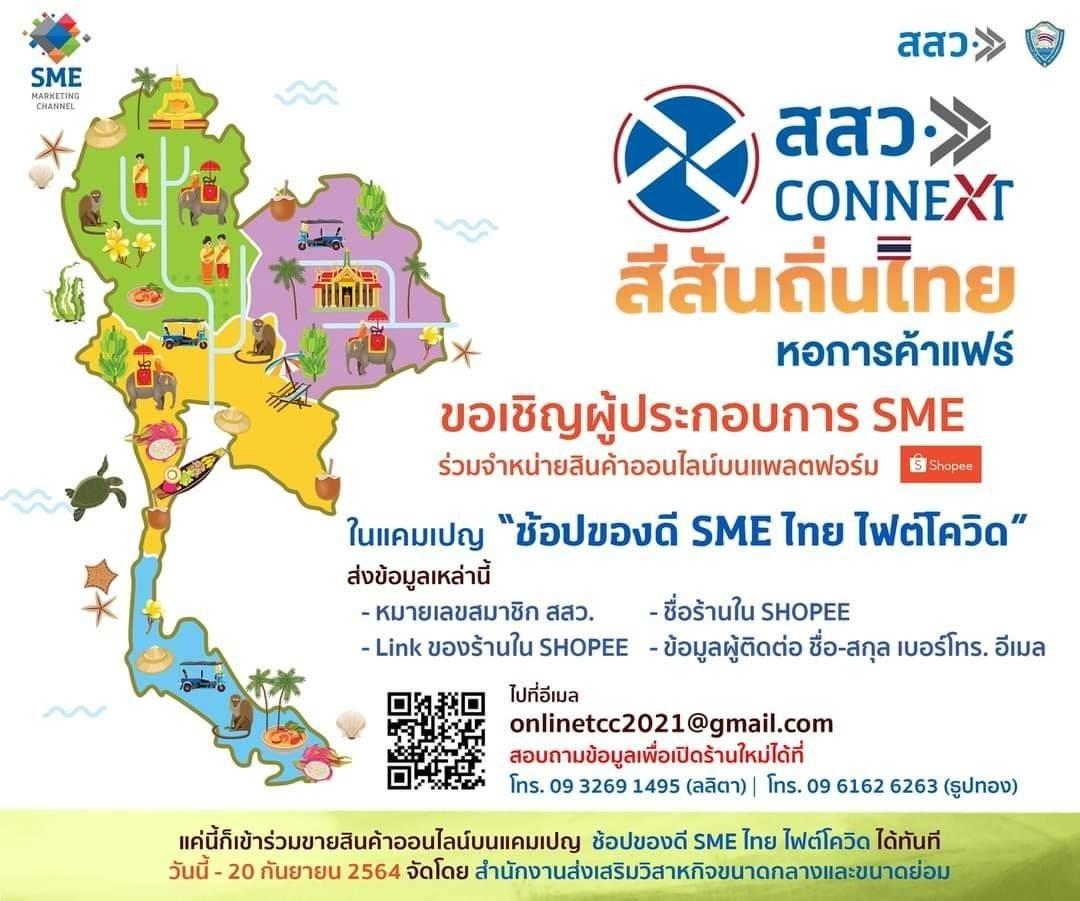 งาน สสว.CONNEXT สีสันถิ่นไทย หอการค้าแฟร์ ขอเชิญชวนผู้ประกอบการร่วมออกบูธจำหน่ายสินค้า