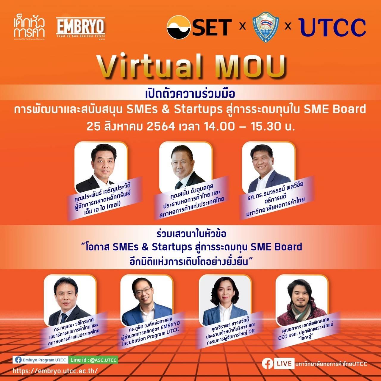 """ขอเชิญรับชม Virtual MOU LIVE Streaming การเปิดตัวความร่วมมือ ระหว่าง ตลาดหลักทรัพย์แห่งประเทศไทย หอการค้าไทย และมหาวิทยาลัยหอการค้าไทย ภายใต้หัวข้อ """"การพัฒนาและสนับสนุน SMEs & Startups สู่การระดมทุนใน SME Board"""""""